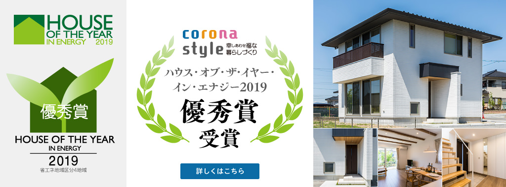ハウス・オブ・ザ・イヤー・イン・エナジー2019 優秀賞受賞