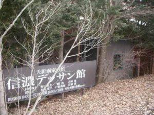 信濃デッサン館 『立原道造記念館』