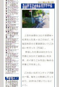 「ごみ拾い」東信ジャーナルさんに掲載されました^^