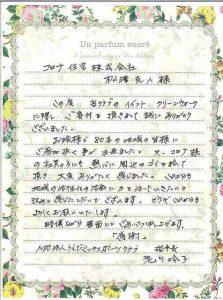 お手紙頂きました~^^