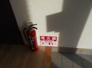 消火器と消防検査