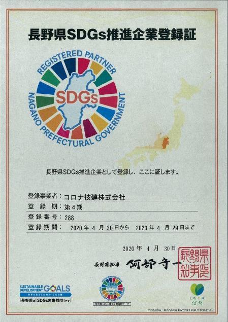 長野県SDGs推進企業に認定されました。