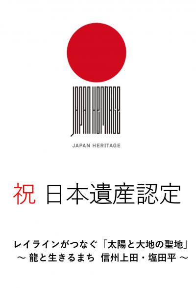 上田市が日本遺産に認定されました!