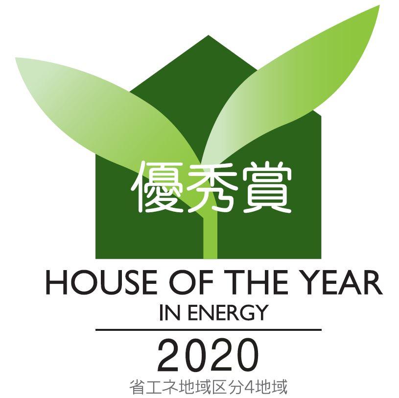 『ハウスオブザイヤー2020』の受賞