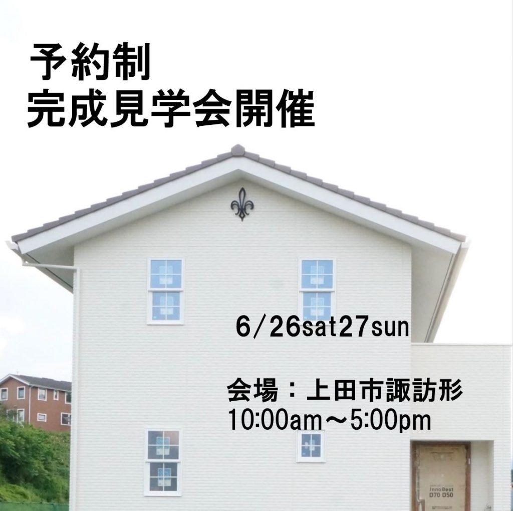 完成見学会開催します。