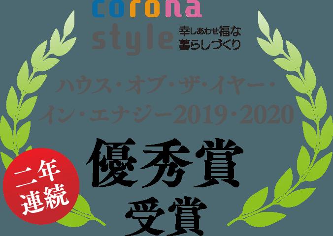 corona styleハウス・オブ・ザ・イヤー・イン・エナジー2019・2020優秀賞二年連続受賞