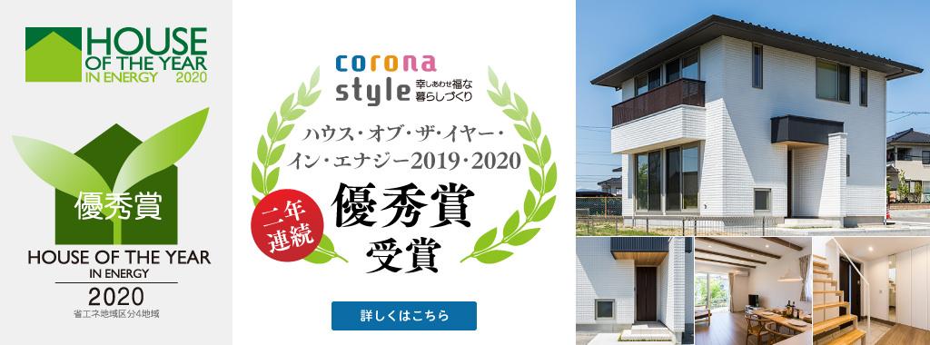 ハウス・オブ・ザ・イヤー・イン・エナジー2019・2020 優秀賞二年連続受賞