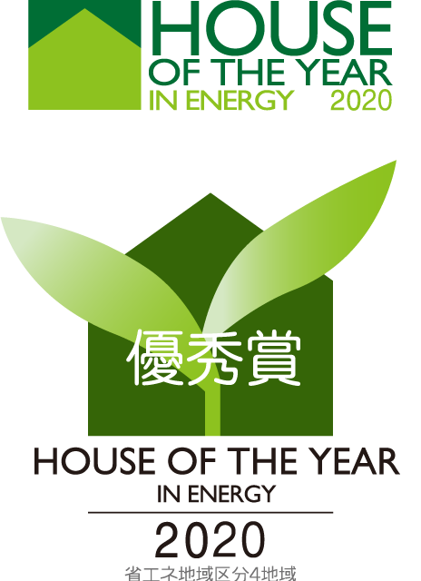 HOUSE OF THE YEAR IN ENERGY 2019 優秀賞 省エネ地域区分4地域